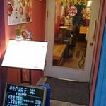 神戸餃子 楽 - 店構え