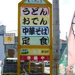 いっきゅう - 道端の看板