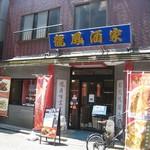 中華料理 龍鳳酒家 - 店舗外観