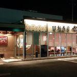 回転寿司 力丸 神戸垂水店 -