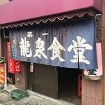 龍泉食堂 - 入口