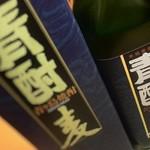 駅馬車 - 東京都青ヶ島の銘酒「青酎」。 通常のものは麦麹の芋焼酎ですが、こちら麦焼酎です。 度数は35度。 表記は無いですが七年古酒のようです。 インパクトのある香ばしさだけに留まらない、豊かなコクが楽しめます。 数量限定のため売り切れの際はご勘弁ください。