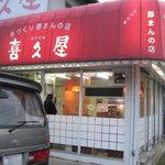 喜久屋 - 0811081001.jpg