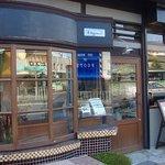 米day no.1 - 長屋の角にあるタバコ屋さんをリノベーションしたそうです☆