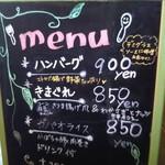 アンドウッドカフェ - ランチメニュー