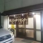 90200416 - 店舗外観