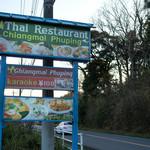 タイレストランチェンマイプーピン -