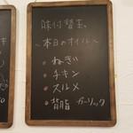 UMAMI SOUP Noodles 虹ソラ - 本日の味付替玉のソース(2018年8月1日)
