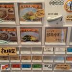 UMAMI SOUP Noodles 虹ソラ - 券売機(2018年8月1日)