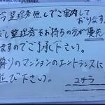 Japanese Soba Noodles 蔦 -