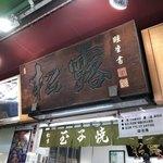 つきぢ松露 - お店の看板