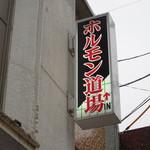 ホルモン道場 -