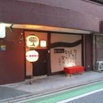居座火家 喜人 - 店は薬院六ツ角を警固方面に行けばあります。