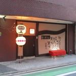 居座火家 喜人 - 薬院大通り駅近くにある創作料理のお店です。