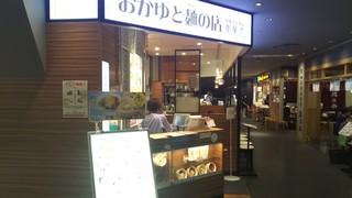 粥餐庁 あべのハルカス店