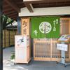 Hakatamizutakigansosuigetsu - 外観写真:水月本店一階玄海