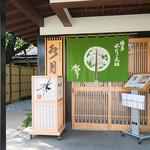 博多水たき元祖 水月 - 外観写真:水月本店一階玄海