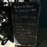 まんま食堂 - 入口の日替わりメニュー