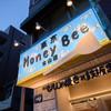 もんじゃ焼き×鉄板串 東京HoneyBee 本山店