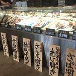 本町ひもの食堂 -