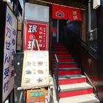 珉珉 - お店の入口へ続く階段。今現在、隣のビルが工事中です。