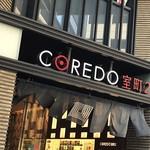 鶴屋吉信 - 室町コレドの入り口