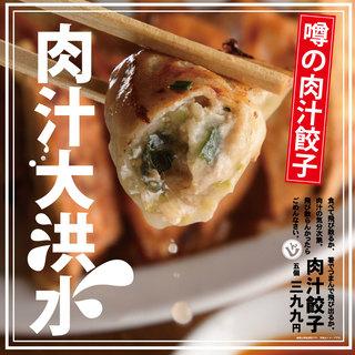 【肉汁注意!】新登場♪店内仕込みのジューシーな肉汁餃子