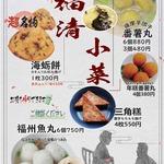 多味楼 - 地元中華、食べたこと/見たことも無い料理