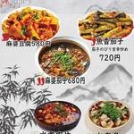 多味楼 - 辛党大好きな四川料理もございます