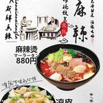 多味楼 - 在日中国人には大人気