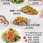 多味楼 - タミロウ特製前菜