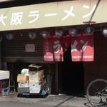 大阪ラーメン - 店舗入り口