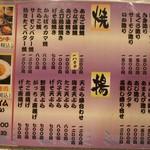 う我寿 - メニュー(お造り、焼き物、揚げ物)