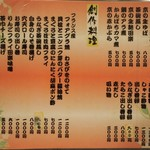 う我寿 - メニュー(一品料理、創作料理)