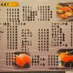 う我寿 - メニュー(お寿司)