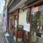 かく谷老舗 - お店入口