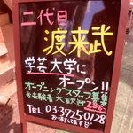 渡来武 - 学大に支店がオープン!