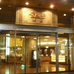 90241447 - JR横浜駅にあり