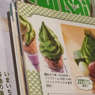 【テイクアウト】セルフ式抹茶・ほうじ茶ソフトクリーム等