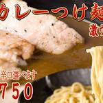 ラーメン純風殿 - カレーつけ麺