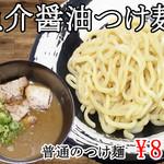 ラーメン純風殿 - 魚介醤油つけ麺