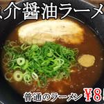 ラーメン純風殿 - 魚介醤油ラーメン
