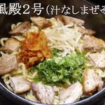 ラーメン純風殿 - 純風麺2号