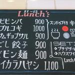 クレインポート鎌倉 - ランチメニュー