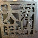 大菩薩峠 - ご存知大菩薩峠、これも手作りじゃ無いですよねー息子さんが発注したものだろ〜おじさん頃は手作りの看板でした
