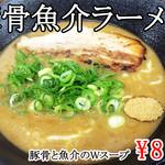 ラーメン純風殿 - 料理写真:豚骨魚介ラーメン