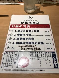 伊佐木商店 - H30.8 お昼の定食メニュー