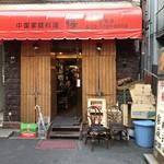 90260026 - 店構え