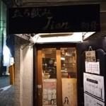 JION 初音 -