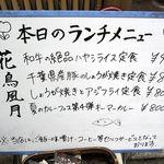 風雷坊 - ランチメニュー(2018/08/02撮影)